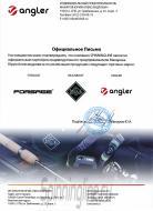 Письмо об официальном партнерстве Angler